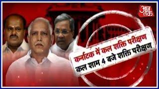 विधान सभा में तय होगी BJP की किस्मत; कल शाम 4 बजे कर्नाटक में शक्तिपरीक्षण - AAJTAKTV