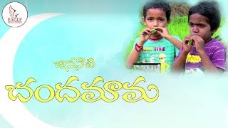 Chinanati Chandamama Latest Telugu Short Film 2017 | Telugu short films | Eagle Media Works - YOUTUBE
