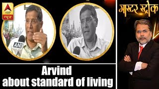 Master Stroke: Improve common man's standard of living: Arvind Subramanian - ABPNEWSTV