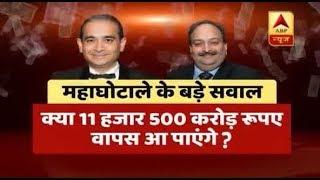 PNB Scam: Can Rs 11,500 crore be retrieved from Nirav Modi & Mehul Choksi? - ABPNEWSTV