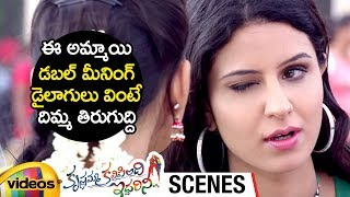 Girl Shocking Double Meaning Dialogues | Krishnamma Kalipindi Iddarini Movie Scenes | Sudheer Babu - MANGOVIDEOS