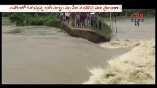 అస్సాంలో భారీ వర్షాలు : Heavy Rains In Assam Triggers Floods | CVR News - CVRNEWSOFFICIAL