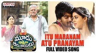 Itu Maranam Atu Pranayam Full Video Song    Moodu Puvvulu Aaru Kayalu    Rama Swamy, Krishna Sai - ADITYAMUSIC