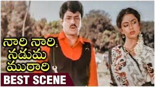 Nari Nari Naduma Murari Best Scene | Balakrishna | Shobana |  Nirosha | Sarada - RAJSHRITELUGU