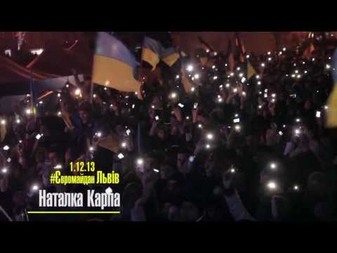 Наталка Карпа. #ЄвроМайданЛьвів (1.12.2013)