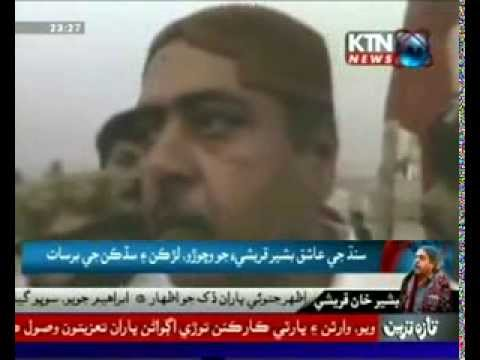 STORY ABOUT BASHIR KHAN QURESHI BY NAZ SAHITO ON KTN NEWS