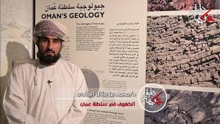 د/ محمد بن هلال الكندي في دقيقة عمانية يتحدث عن
