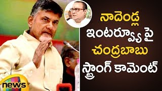 Chandrababu Naidu Strong Counter Over Nadendla Manohar Comments | TDP Latest News | Mango News - MANGONEWS