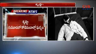 గుడివాడలో కోడి పందాల్లో ఘర్షణ l 2 Man Injured & Hospitalised In Gudivada Govt Hospital l CVR NEWS - CVRNEWSOFFICIAL