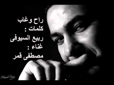 ra7 w ghab 3lea lyrics rabe3 elseufy / راح وغاب  كلمات :ربيع السيوفى .wmv