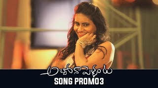 Abbo Naa Pellanta Movie Okkatayenu Video Song Promo | Anirud Pavitran | Avantika Munni | TFPC - TFPC