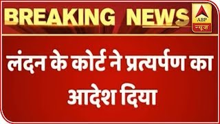 Extradition Order: Mallya said he would respect the verdict of court - ABPNEWSTV