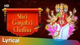 श्री गायत्री चालीसा - जयति जयति अम्बे जयति - Shri Gayatri Chalisa with Hindi & English Lyrics - BHAKTISONGS