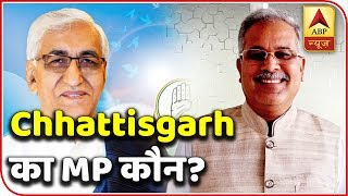 Public Opinion: Baghel or T.S Deo, who will be better CM for Chhattisgarh? - ABPNEWSTV