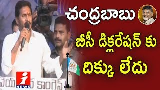 YS Jagan Speech  |  YSRCP's BC Simha Garjana Sabha | Eluru | iNews - INEWS