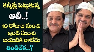 Actor Comedian Ali Gets Very Emotional Tears about Present Viral Situation - RAJSHRITELUGU