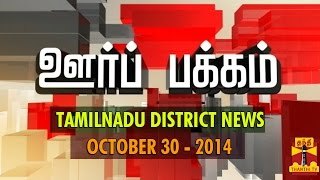 Oor Pakkam 30-10-2014 Tamilnadu District News in Brief (30/10/2014) – Thanthi TV News