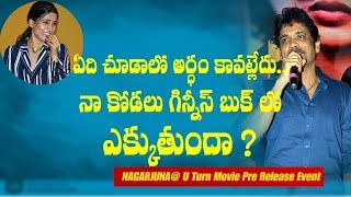 Samantha has been surprising every time: Nagarjuna | U Turn Pre Release Event - IGTELUGU