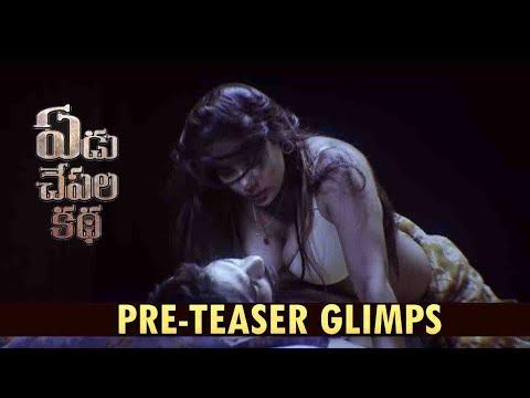 Yedu Chepala Katha 2018 Pre Teaser Glimps 2k Sam J Chaithanya