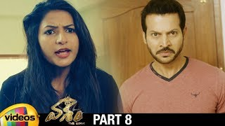 Vasham Latest Thriller Telugu Movie | Nanda Kishore | Swetha Varma | Vasudev | Part 8 | Mango Videos - MANGOVIDEOS