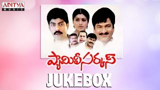 Family Circus Full Songs Jukebox || Jagaptahi Babu, Roja  || Teja || R.P. Patnaik - ADITYAMUSIC
