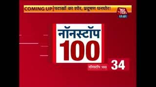 Non Stop 100: PM Modi Visits Kedarnath Temple - AAJTAKTV