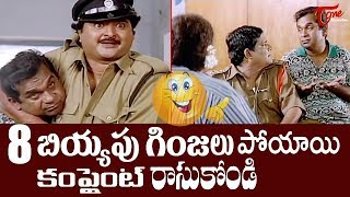 AVS And Brahmanandam Fabulous Comedy With Thanikellabharani In Police Station   NavvulaTV - NAVVULATV
