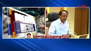 CM KCR to Hold Cabinet Meet at 1 PM on Assembly Dissolution | Telangana | CVR NEWS - CVRNEWSOFFICIAL