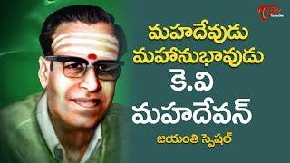 Happy Birthday KV Mahadevan | TeluguOne - TELUGUONE