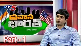 Issues On AP Capital Committee Report | Pravasa Bharat | Part 1 : TV5 News - TV5NEWSCHANNEL