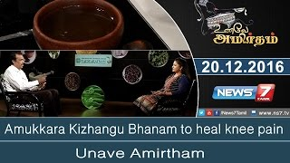 Unave Amirtham 20-12-2016 Amukkara Kizhangu Bhanam to heal knee pain – NEWS 7 TAMIL Show