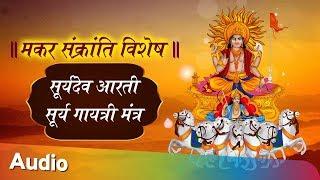 Makar Sankranti 2019 Special   Surya Dev Aarti and Surya Gayatri Mantra   मकर संक्रांति - BHAKTISONGS