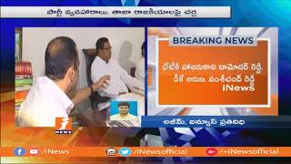 Telangana Congress Leaders Holds Meeting At Jana Reddy House Over MLAs Regins Issues | iNews - INEWS