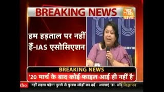 Delhi IAS Association: We Are Not On Strike, All Officers Are On Duty | LIVE - AAJTAKTV