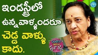 ఇండస్ట్రీలో ఉన్నవాళ్ళందరూ చెడ్డ వాళ్ళు కాదు - Jamuna | #Mahanati || Saradaga With Swetha Reddy - IDREAMMOVIES