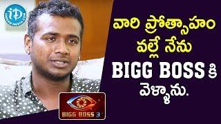 వారి ప్రోత్సాహం వల్లే నేను Bigg Boss కి వెళ్ళాను.- Bigg Boss 3 Winner & Singer Rahul Sipligunj - IDREAMMOVIES