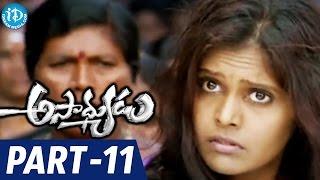 Asadhyudu Full Movie Part 11 || Kalyan Ram, Diya || Ani Kanneganti || Anil Krishna  || Chakri - IDREAMMOVIES