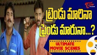 ట్రెండు మారినా ఫ్రెండ్ మారునా..? | Ultimate Movie Scenes | TeluguOne - TELUGUONE