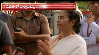 West Bengal CM Mamata Banerjee Press Conference | CVR NEWS - CVRNEWSOFFICIAL