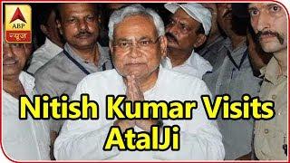 ABP News LIVE   Bihar CM Nitish Kumar reaches AIIMS where Atal Bihari Vajpayee is admitted - ABPNEWSTV