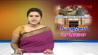 దవాఖానలో దారుణం | వీధి రౌడీల్లా ప్రవర్తిస్తున్న డాక్టర్లు | Special Focus On Nellore Govt Hospital - CVRNEWSOFFICIAL