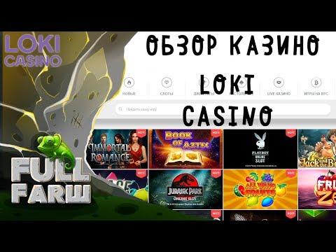 бездепозитный бонус в казино loki