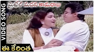 Michael Madana Kama Raju Movie | Ee Kerintha Video Song | Kamal Haasan |Khushboo | Ilayaraja - RAJSHRITELUGU