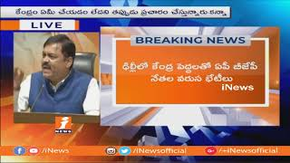 BJP GVL Narasimha Rao Comments On TDP Govt Over AP CM Aginest BJP | iNews - INEWS