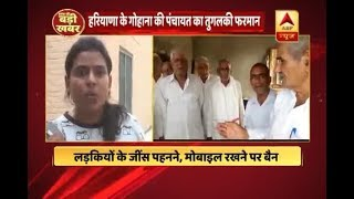 Panchayat in Haryana village bars girls from wearing jeans and using mobile phones - ABPNEWSTV