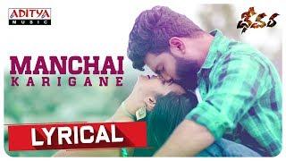 Manchai Karigane lyrical || Dheevara Songs || Naga Sai, Vida chaitanya || Vijay Jakki, Sri Hari Babu - ADITYAMUSIC
