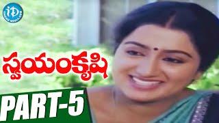 Swayamkrushi Full Movie Part 5 || Chiranjeevi, Vijayashanti || K Viswanath || Ramesh Naidu - IDREAMMOVIES