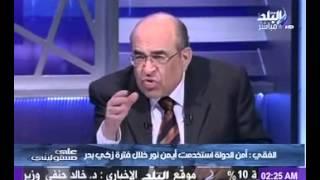"""مصطفى الفقى لـ""""أحمد موسى"""": أمن الدولة استخدم أيمن نور فى عهد ذكى بدر"""