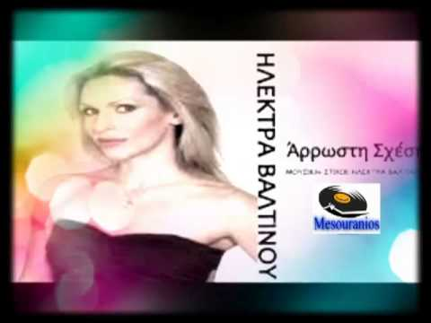 Arosti Sxesi Hlektra Valtinou(New Song 2013)