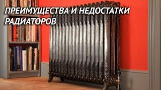 Преимущества и недостатки радиаторов отопления